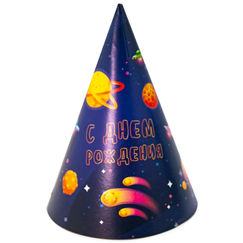 Колпаки С Днем Рождения Космос 6 штук