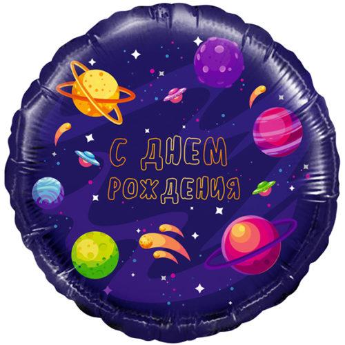 Шар 46 см Круг С Днем Рождения Космос