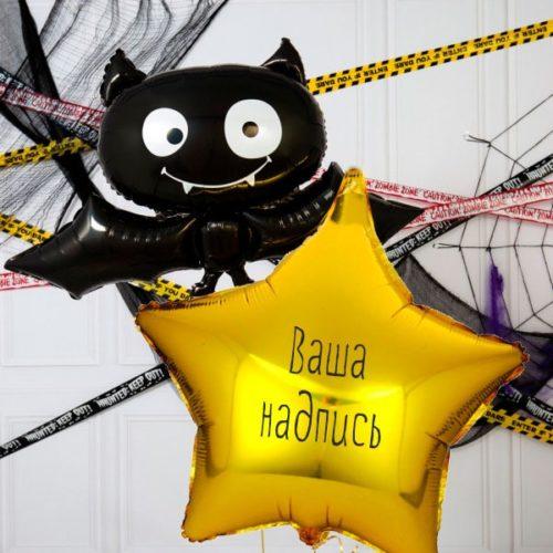 Комплект шаров Мышь и Звезда с Индиваидуальной надписью на Хеллоуин