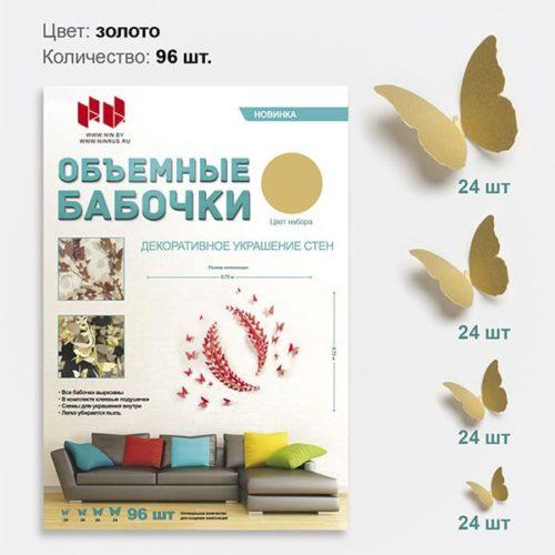 Набор Объемные бабочки Золото 96 штук