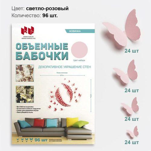 Набор Объемные бабочки Светло-розовый 96 штук