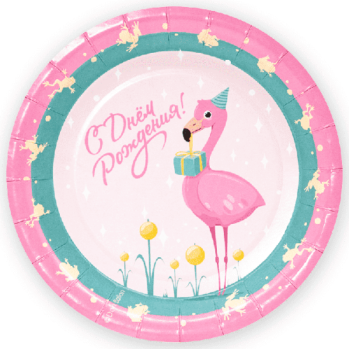 Тарелка 23 см С Днем Рождения Фламинго с подарком 6 штук