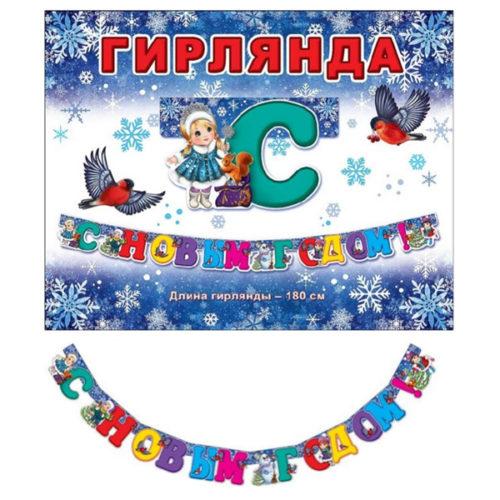 Праздничная гирлянда буквы С Новым Годом Разноцветные буквы 180 см