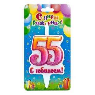 Свеча Цифра 55 С Юбилеем 10 см
