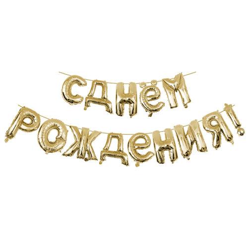 Фигурный шарик из фольги буквы С Днём рождения Золото GOLD 40 см