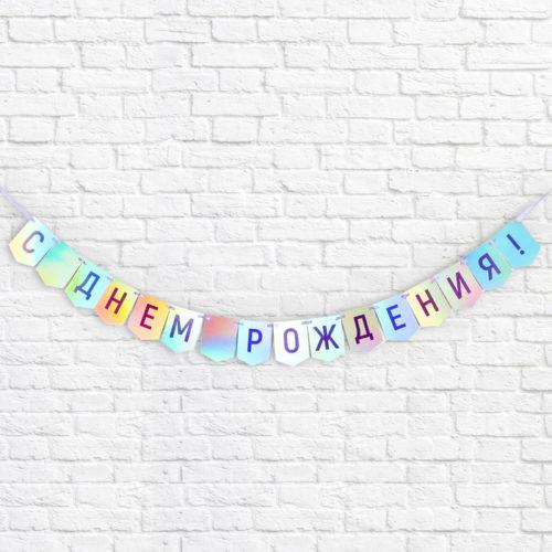 Гирлянда - мини на ленте С Днем рождения голография 135 см