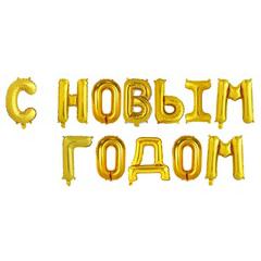 Шар фольгированный С Новым Годом заглавные буквы цвет золотой