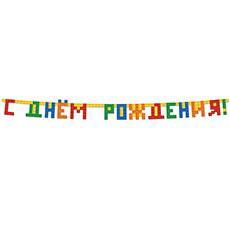 Гирлянда - буквы С ДР Конструктор 210 см