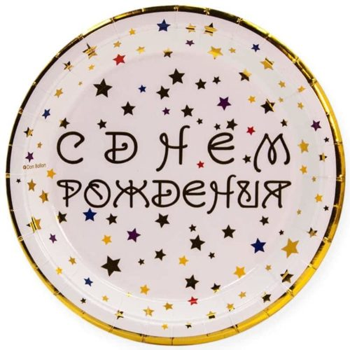 Тарелки 18 см С Днем Рождения Разноцветные звезды Белый Золото 6 штук