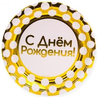 Тарелки 23 см С Днем Рождения Белые точки Золото 6 штук