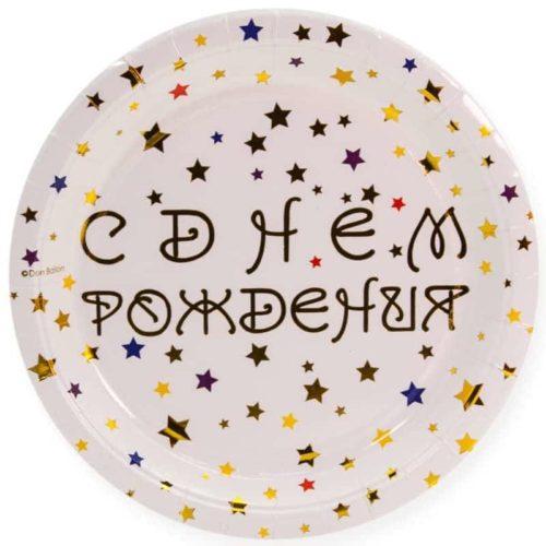Тарелки 23 см С Днем Рождения Разноцветные звезды Белый Золото 6 штук