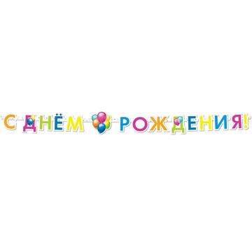 Гирлянда - буквы С ДР Шары Кристальные 220 см