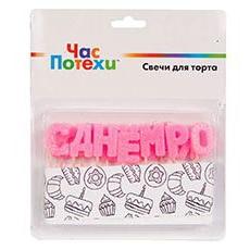 Свечи для торта на пиках С ДР розовый блеск 12 штук