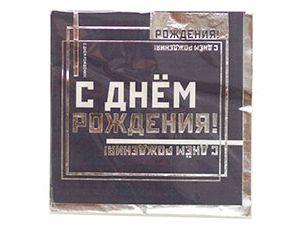 Салфетка 25 см С ДР Мужской Стиль 12 штук