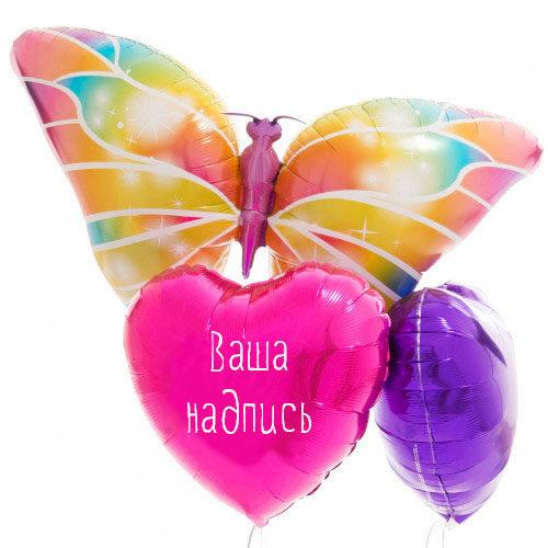 Связка шаров Бабочка и Сердца с Индивидуальной надписью