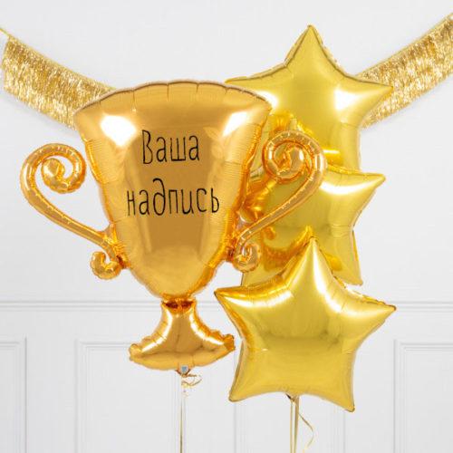 Связка шаров Кубок и звезды с Индивидуальной надписью