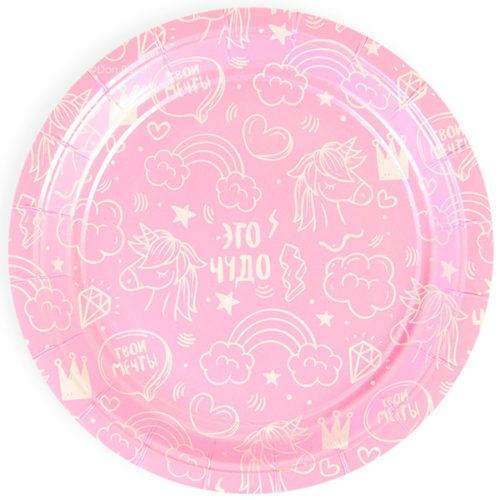 Тарелка 17 см Сказка для принцессы Радужные единороги Розовый 6 штук
