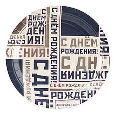 Тарелка 17 см С ДР Мужской Стиль 6 штук