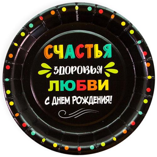 Тарелка 18 см С Днем Рождения Любви и Счастья Черный 6 штук