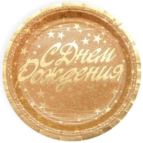 Тарелка 18 см С Днем Рождения звезды Крафт Золото 6 штук