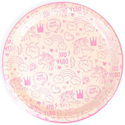 Тарелка 23 см Сказка для принцессы Радужные единороги Розовый 6 штук