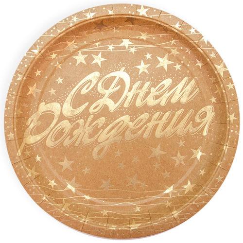 Тарелка 23 см С Днем Рождения звезды Крафт Золото 6 штук