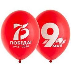 Шар 30 см 9 Мая 75 лет Победы Красный Пастель