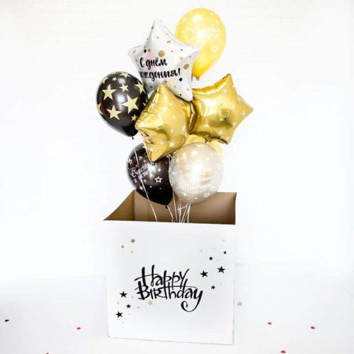 Коробка сюрприз с шарами Звезды с Вашей надписью День рождения