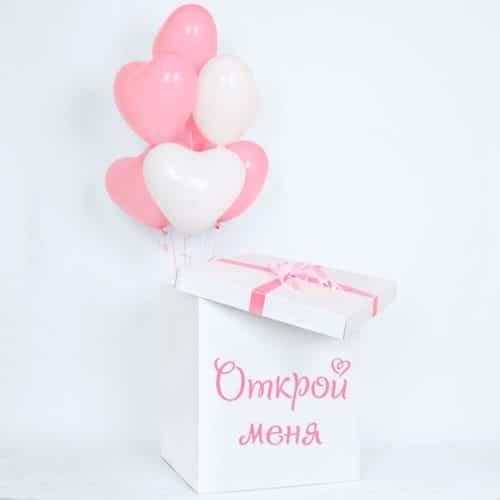 Коробка сюрприз с шарами Сердца с Вашей надписью Открой меня