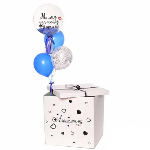 Коробка сюрприз с шарами с Вашей надписью Любимому