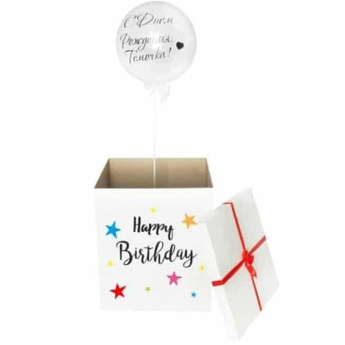 Коробка сюрприз с шарами с Вашей надписью С Днем рождения