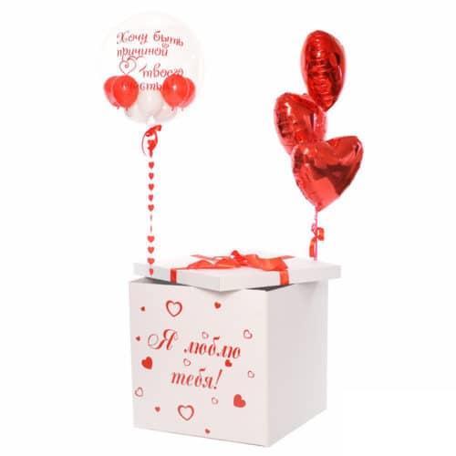 Коробка сюрприз с шарами с Вашей надписью Я люблю тебя