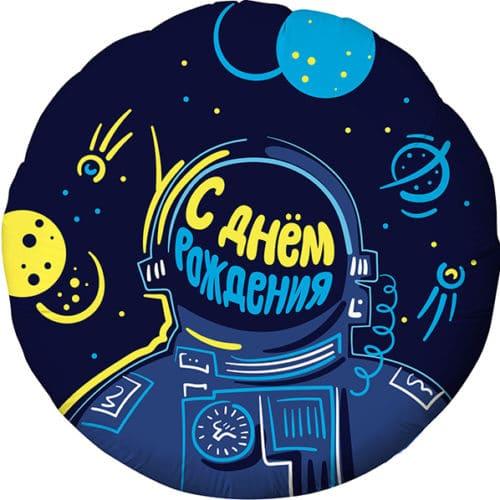Шар 46 см Круг С Днем Рождения Космонавт Темно-синий