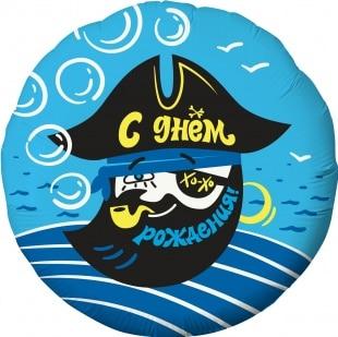 Шар 46 см Круг С Днем Рождения Пират Голубой