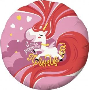 Шар 46 см Круг С Днем Рождения Принцесса единорог Розовый