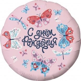 Шар 46 см Круг С Днем Рождения бабочки Розовый