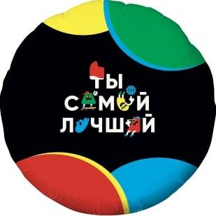 Шар 46 см Круг Ты Самый Лучший веселые буквы Черный