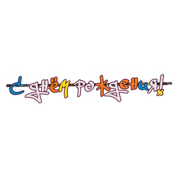Гирлянда - буквы С ДР Граффити 170 см