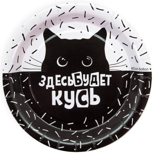 Тарелка 18 см Кусь Покорми Котика Черный Белый 6 штук