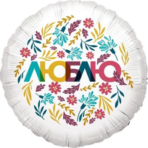 Шар 46 см Круг Люблю Цветочный декор Белый