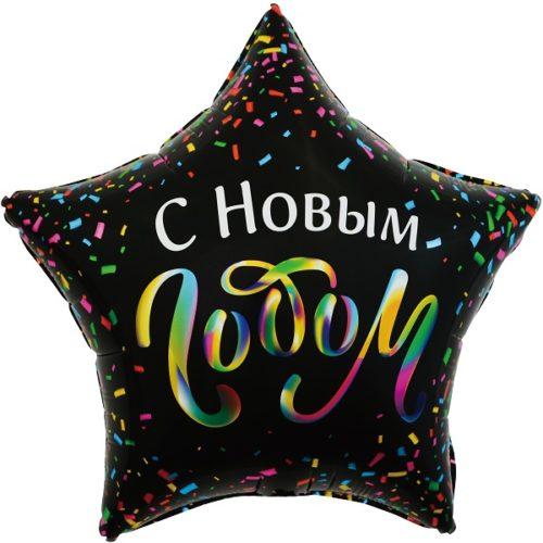 Шар 56 см Звезда С Новым Годом Разноцветное конфетти Черный