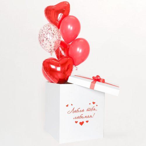Коробка сюрприз с воздушными шарами Для любимой Надпись под заказ