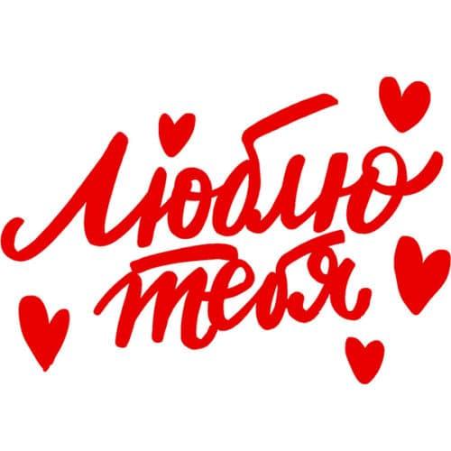 Наклейка Люблю тебя сердечки 28х37 см Красный 1 штука