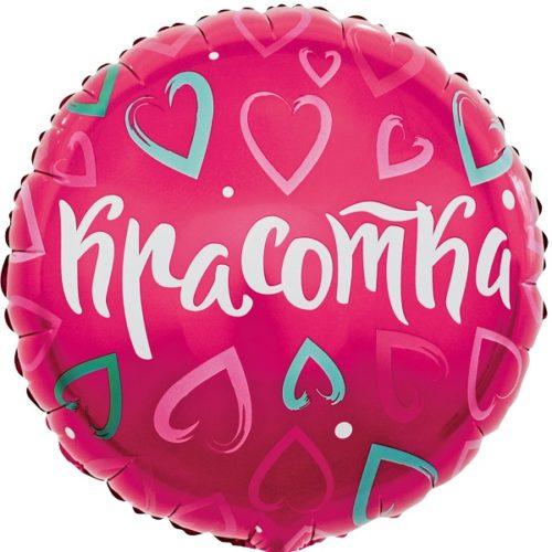 Шар 46 см Круг Красотка множество сердец Розовый