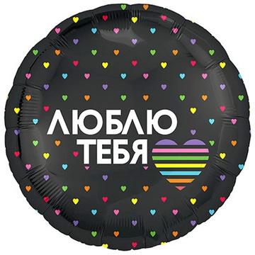 Шар 46 см Круг Люблю тебя сердца разноцветные