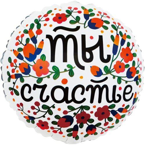 Шар 46 см Круг Ты Счастье цветочный принт Белый