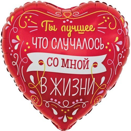 Шар 46 см Сердце Ты Лучшее в Моей Жизни виньетки и узоры Красный