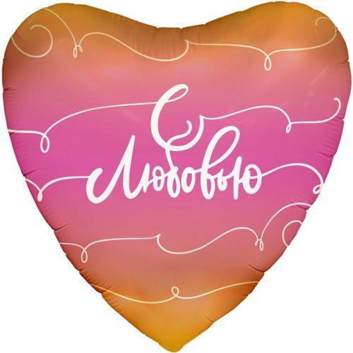Шар 46 см Сердце С Любовью росчерки розовый градиент