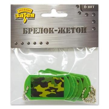 Брелок - жетон Камуфляж 6 штук