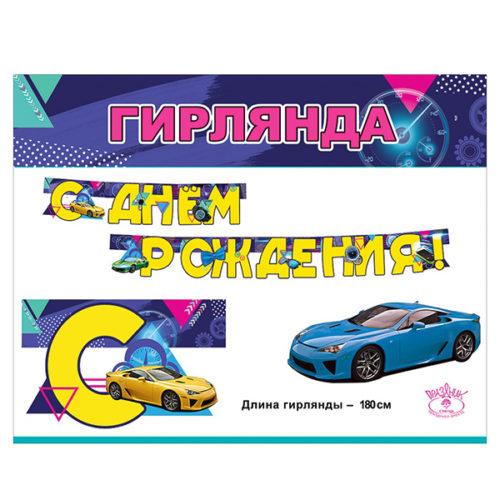 Гирлянда С Днем Рождения автомобили 180 см